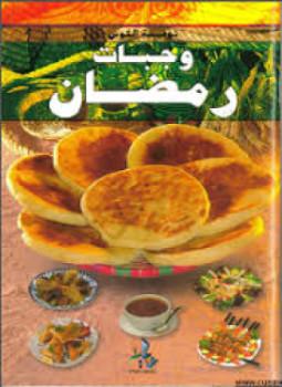 تحميل كتاب وجبات رمضان pdf مجاناً تأليف نوفيسة الكوش   مكتبة تحميل كتب pdf