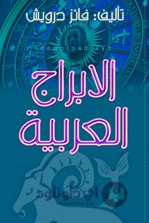 تحميل كتاب الابراج العربية pdf تأليف فائز درويش مجانا | المكتبة تحميل كتب pdf