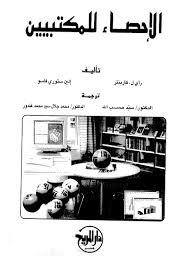 تحميل كتاب الإحصاء للمكتبيين pdf تأليف راي ل كاربنتر - إلين ستوري فاسو مجانا   المكتبة تحميل كتب pdf