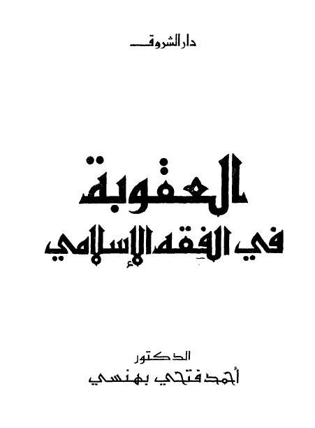 تحميل كتاب العقوبة فى الفقه الاسلامى pdf تأليف احمد فتحى بهنسى مجانا   المكتبة تحميل كتب pdf