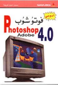 تحميل كتاب أدوبى فتو شوب 4.0 pdf مجاناً تأليف محمد أحمد قبيعة   مكتبة تحميل كتب pdf