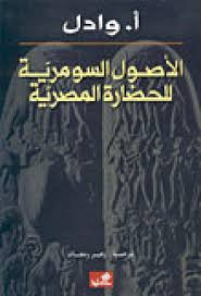 تحميل كتاب الاصول السومرية للحضارة المصرية pdf تأليف ا. وادل - زهير رمضان مجانا | المكتبة تحميل كتب pdf