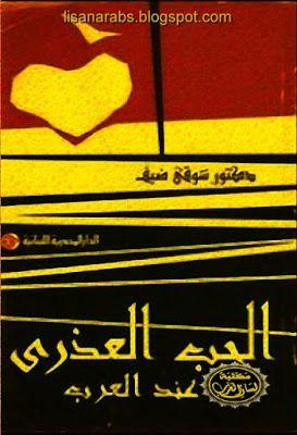 تحميل كتاب الحب العذرى عند العرب pdf تأليف شوقى ضيف مجانا | المكتبة تحميل كتب pdf