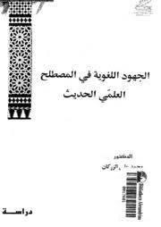 تحميل كتاب الجهود اللغوية فى المصطلح العلمى الحديث: دراسة pdf تأليف محمد على الزركان مجاناً | تحميل كتب pdf