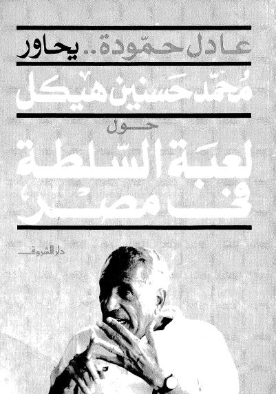 تحميل كتاب لعبة السلطة في مصر pdf ل عادل حمودة مجاناً | مكتبة كتب pdf