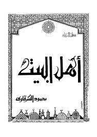 تحميل كتاب اهل البيت pdf ل محمود الشرقاوى مجاناً   مكتبة كتب pdf