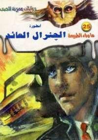 تحميل كتاب أسطورة الجنرال العائد ل د. أحمد خالد توفيق pdf مجاناً | مكتبة تحميل كتب pdf