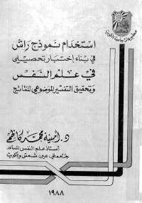 تحميل كتاب استخدام نموذج راش ل أمينة كاظم pdf مجاناً | مكتبة تحميل كتب pdf