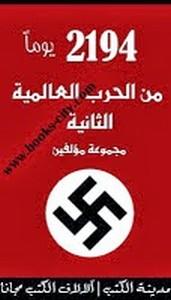 تحميل كتاب 2194 يوم من أيام الحرب العالمية الثانية pdf مجاناً تأليف نخبة من القادة العسكريين الفرنسيين | مكتبة تحميل كتب pdf