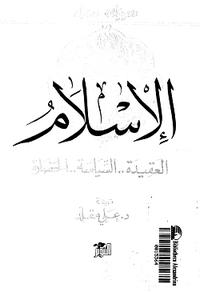 تحميل كتاب الإسلام..العقيدة السياسة الحضارة pdf مجاناً تأليف دومينيك سورويل | مكتبة تحميل كتب pdf