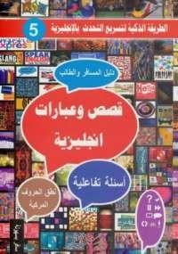 تحميل كتاب قصص وعبارات انجليزية ل فهد عوض الحارثى pdf مجاناً | مكتبة تحميل كتب pdf