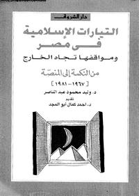 تحميل وقراءة أونلاين كتاب التيارات الإسلامية فى مصر ومواقفها تجاه الخارج من النكسة إلى المنصة (1967-1981) pdf مجاناً تأليف د. وليد محمود عبد الناصر | مكتبة تحميل كتب pdf.