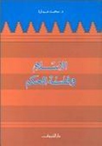 تحميل وقراءة أونلاين كتاب الإسلام وفلسفة الحكم pdf مجاناً تأليف د. محمد عمارة   مكتبة تحميل كتب pdf.
