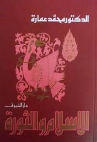 تحميل وقراءة أونلاين كتاب الإسلام والثورة pdf مجاناً تأليف د. محمد عمارة | مكتبة تحميل كتب pdf.