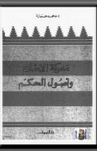تحميل وقراءة أونلاين كتاب معركة الإسلام وأصول الحكم pdf مجاناً تأليف د. محمد عمارة | مكتبة تحميل كتب pdf.