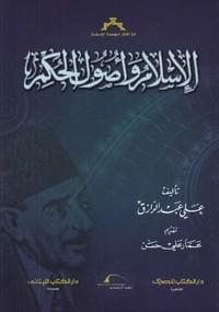 تحميل وقراءة أونلاين كتاب الإسلام وأصول الحكم pdf مجاناً تأليف على عبد الرازق | مكتبة تحميل كتب pdf.