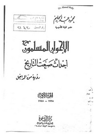 تحميل وقراءة أونلاين كتاب الإخوان المسلمون أحداث صنعت التاريخ - رؤية من الداخل - الجزء الأول (1928-1948) pdf مجاناً تأليف محمود عبد الحليم | مكتبة تحميل كتب pdf.