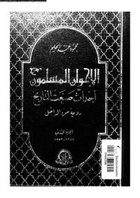 تحميل وقراءة أونلاين كتاب الإخوان المسلمون أحداث صنعت التاريخ - رؤية من الداخل - الجزء الثانى (1948-1952) pdf مجاناً تأليف محمود عبد الحليم | مكتبة تحميل كتب pdf.