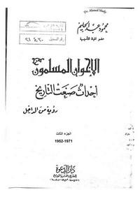 تحميل وقراءة أونلاين كتاب الإخوان المسلمون أحداث صنعت التاريخ - رؤية من الداخل - الجزء الثالث (1952-1971) pdf مجاناً تأليف محمود عبد الحليم | مكتبة تحميل كتب pdf.