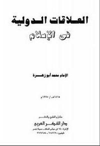 تحميل وقراءة أونلاين كتاب العلاقات الدولية فى الإسلام pdf مجاناً تأليف الإمام محمد أبو زهرة | مكتبة تحميل كتب pdf.