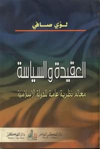 تحميل وقراءة أونلاين كتاب العقيدة والسياسة معالم نظرية عامة للدولة الإسلامية pdf مجاناً تأليف لؤى صافى   مكتبة تحميل كتب pdf.