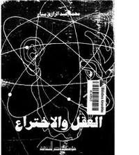 تحميل وقراءة أونلاين كتاب العقل والاختراع pdf مجاناً تأليف محمد عبد الرازق مناع | مكتبة تحميل كتب pdf.