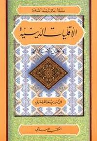 تحميل وقراءة أونلاين كتاب الأقليات الدينية والحل الإسلامى pdf مجاناً تأليف د. يوسف القرضاوى | مكتبة تحميل كتب pdf.