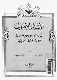 تحميل وقراءة أونلاين كتاب الإسلام الاصولى فى وسائل الإعلام الغربية من وجهة نظر أمريكية pdf مجاناً تأليف برنار لويس - إدوارد سعيد | مكتبة تحميل كتب pdf.