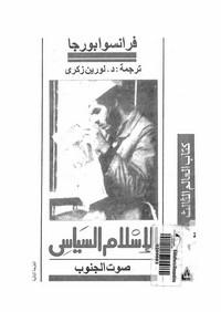 تحميل وقراءة أونلاين كتاب الإسلام السياسى صوت الجنوب pdf مجاناً تأليف فرانسوا بورجا | مكتبة تحميل كتب pdf.