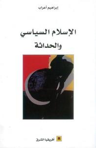 تحميل وقراءة أونلاين كتاب الإسلام السياسى والحداثة pdf مجاناً تأليف إبراهيم أعراب | مكتبة تحميل كتب pdf.