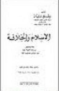 تحميل وقراءة أونلاين كتاب الإسلام والخلافة pdf مجاناً تأليف د. على حسنى الخربوطلى | مكتبة تحميل كتب pdf.