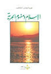 تحميل وقراءة أونلاين كتاب الإسلام ومفهوم الحرية pdf مجاناً تأليف حورية يونس الخطيب | مكتبة تحميل كتب pdf.