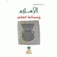 تحميل وقراءة أونلاين كتاب الإسلام ومسألة الحكم pdf مجاناً تأليف د. رجب بو دبوس | مكتبة تحميل كتب pdf.