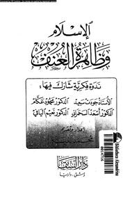 تحميل وقراءة أونلاين كتاب الإسلام وظاهرة العنف pdf مجاناً | مكتبة تحميل كتب pdf.