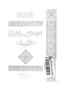 تحميل وقراءة أونلاين كتاب الإسلام والإدارة