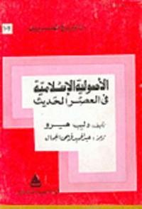 تحميل وقراءة أونلاين كتاب الأصولية الإسلامية فى العصر الحديث pdf مجاناً تأليف دليب هيرو | مكتبة تحميل كتب pdf.