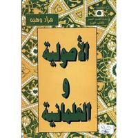 تحميل وقراءة أونلاين كتاب الأصولية والعلمانية pdf مجاناً تأليف مراد وهبة | مكتبة تحميل كتب pdf.