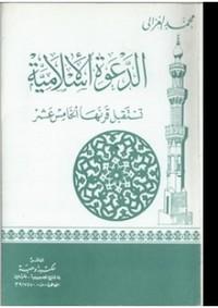 تحميل وقراءة أونلاين كتاب الدعوة الإسلامية تستقبل قرنها الخامس عشر pdf مجاناً تأليف محمد الغزالى | مكتبة تحميل كتب pdf.