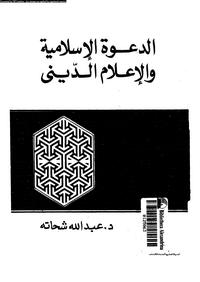 تحميل وقراءة أونلاين كتاب الدعوة الإسلامية والإعلام الدينى pdf مجاناً تأليف د. عبد الله شحاته | مكتبة تحميل كتب pdf.