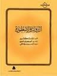 تحميل وقراءة أونلاين كتاب الدولة والاسطورة pdf مجاناً تأليف ارنست كاسيرر | مكتبة تحميل كتب pdf.