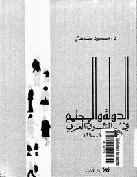 تحميل وقراءة أونلاين كتاب الدولة والمجتمع فى المشرق العربى (1840-1990) pdf مجاناً تأليف د. مسعود ضاهر   مكتبة تحميل كتب pdf.