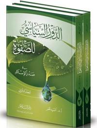 تحميل وقراءة أونلاين كتاب الدور السياسى للصفوة فى صدر الإسلام pdf مجاناً تأليف السيد عمر   مكتبة تحميل كتب pdf.