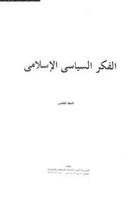 تحميل وقراءة أونلاين كتاب الفكر السياسى الإسلامى - المجلد الخامس pdf مجاناً | مكتبة تحميل كتب pdf.