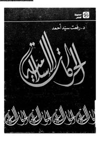 تحميل وقراءة أونلاين كتاب الحركات الإسلامية فى مصر وإيران pdf مجاناً تأليف د. رفعت سيد أحمد | مكتبة تحميل كتب pdf.