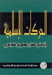 تحميل وقراءة أونلاين كتاب الحركات الإسلامية وأثرها فى الاستقرار السياسى فى العالم العربى pdf مجاناً | مكتبة تحميل كتب pdf.