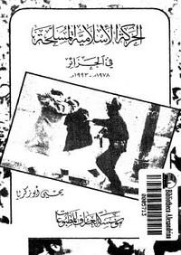 تحميل وقراءة أونلاين كتاب الحركة الإسلامية المسلحة فى الجزائر (1978-1993) pdf مجاناً تأليف يحى أبو زكريا | مكتبة تحميل كتب pdf.