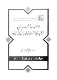تحميل وقراءة أونلاين كتاب الإسلام السياسى فى جمهوريات وسط آسيا الإسلامية pdf مجاناً تأليف ميثم الجنابى | مكتبة تحميل كتب pdf.