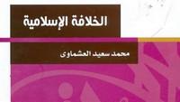 تحميل وقراءة أونلاين كتاب الخلافة الإسلامية pdf مجاناً تأليف المستشار محمد سعيد العشماوى | مكتبة تحميل كتب pdf.