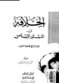 تحميل وقراءة أونلاين كتاب الخلافة فى الدستور الإسلامى pdf مجاناً تأليف الشيخ محمد جواد الشرى | مكتبة تحميل كتب pdf.