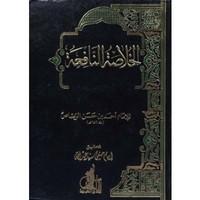 تحميل وقراءة أونلاين كتاب الخلاصة النافعة pdf مجاناً تأليف الإمام أحمد بن حسن الرصاص | مكتبة تحميل كتب pdf.